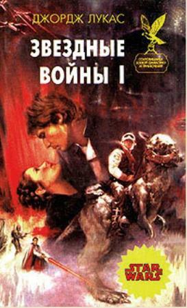 Сокровищница боевой фантастики и приключений (149 книг) (1993–1998)